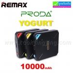 Remax Proda YOGURT PPP-6 แบตสำรอง 10000 mAh ราคา 410 บาท ปกติ 1,060 บาท