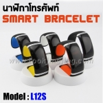 นาฬิกาโทรศัพท์ Smart Blacelet L12S Phone Watch ลดเหลือ 500 บาท ปกติ 2,670 บาท