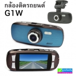 กล้องติดรถยนต์ G1W+WDR FULL HD CAR DVR ลดเหลือ 1,190 บาท ปกติ 2,750 บาท