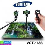 ขาตั้งกล้อง YUNTENG VCT-1688 พร้อมรีโมทบลูทูธ ราคา 410 บาท ปกติ 860 บาท