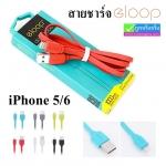 สายชาร์จ iPhone 5/6/7 ELOOP Data Cable EL-002i แท้ ราคา 59 บาท ปกติ 190 บาท