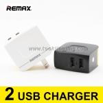 ที่ชาร์จ REMAX 2 USB CHARGER RMT-6188 ราคา 139 บาท ปกติ 400 บาท