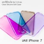 เคส iPhone 7 ซิลิโคนใส Silicone soft case 0.6 mm. ลดเหลือ 49 บาท ปกติ 170 บาท