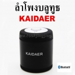 ลำโพง บลูทูธ KAIDAER Bluetooth Speaker ลดเหลือ 370 บาท ปกติ 930 บาท