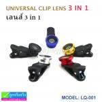 Universal Clip lens 3 in 1 เลนส์ LQ-001 ลดเหลือ 59 บาท ปกติ 350 บาท