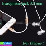 สายหูฟัง Headphone jack AUX 3.5mm iPhone 7 ราคา 79 บาท ปกติ 190 บาท