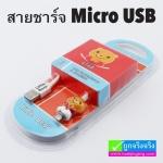 สายชาร์จ Micro USB (Samsung) การ์ตูน
