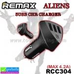 ที่ชาร์จในรถ REMAX ALIENS 3USB RCC304 ราคา 139 บาท ปกติ 330 บาท