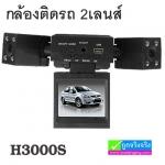 กล้องติดรถยนต์ 2 กล้อง H3000S Two Camera Car DVR ลดเหลือ 770 บาท ปกติ 2,150 บาท