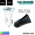 ที่ชาร์จในรถ Hoco UC204 (V.2) 2 USB ราคา 160 บาท ปกติ 320 บาท