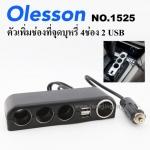 ตัวเพิ่มช่องที่จุดบุหรี่ 4 ช่อง + 2 USB Olesson No.1525
