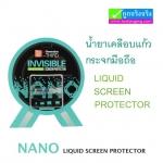 น้ำยาเคลือบแก้ว กระจกมือถือ NANO Liquid Screen Protector 130 บาท ปกติ 550 บาท