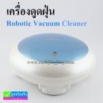 หุ่นยนต์ดูดฝุ่นอัจฉริยะ ไร้สาย V.BOT Robotic Vacuum Cleaner ราคา 2,625 บาท ปกติ 6,520 บาท