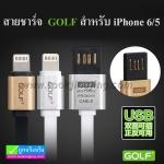 สายชาร์จ iPhone 5/6 (สายแบน) Golf Metal Cable ลดเหลือ 90 บาท ปกติ 225 บาท