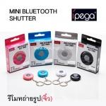 รีโมทถ่ายรูปไร้สาย (จิ๋ว) iPega mini Bluetooth remote shutter
