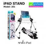 iPad Stand ขาตั้ง iPad, Model:201