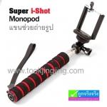 แขนช่วยถ่ายรูป Super i-Shot Monopod