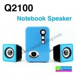ลำโพง Q2100 Notebook Speaker ราคา 330 บาท ปกติ 825 บาท