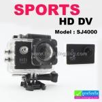 กล้องติดรถจักรยานยนต์-กีฬา Sports HD DV SJ4000