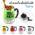 แก้วชงเครื่องดื่มอัตโนมัติ SELF STIRRING MUG ไซส์ M ราคา 240 บาท ปกติ 600 บาท