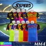เสื้อกีฬา S SPEED MM4 90 MINUTE ลดเหลือ 159-169 บาท ปกติ 509 บาท
