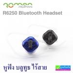หูฟัง บลูทูธ ไร้สาย Roman R6250 Bluetooth Headset ราคา 230 บาท ปกติ 575 บาท