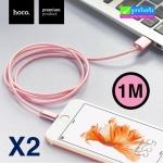 สายชาร์จ iPhone 5 Hoco X2 Rapid Charging 1 เมตร ราคา 69 บาท ปกติ 210 บาท