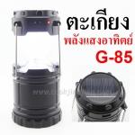 ตะเกียงพลังงานแสงอาทิตย์ Rechargeable Camping Lantern G-85 ลดเหลือ 225 บาท ปกติ 560 บาท