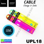 สายชาร์จ iPhone 5/6/7 Hoco UPL18 Charge & Data 2 เมตร ราคา 84 บาท ปกติ 210 บาท