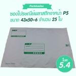 ซองไปรษณีย์พลาสติก จ่าหน้า P5 ขนาด 43x50+6 จำนวน25ใบ