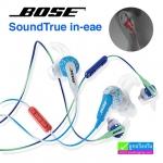 หูฟัง สมอลล์ทอล์ค BOSE SoundTrue In-Ear Headphone ลดเหลือ 460 บาท ปกติ 1,400 บาท