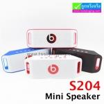 ลำโพง บลูทูธ Mini Speaker S204 ลดเหลือ 380 บาท ปกติ 950 บาท