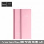 Power bank Hoco B16 สีชมพู ราคาถูก