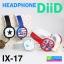 หูฟัง DiiD Headphone รุ่น IX-17 ราคา 200 บาท ปกติ 500 บาท thumbnail 1