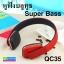หูฟัง บลูทูธ Super Bass QC35 ราคา 650 บาท ปกติ 1,810 บาท thumbnail 1