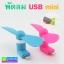 พัดลม USB mini (หัว iPhone 5) ลดเหลือ 85 บาท ปกติ 220 บาท thumbnail 1