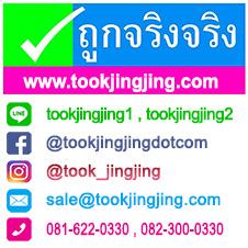 Contact Tookjingjing