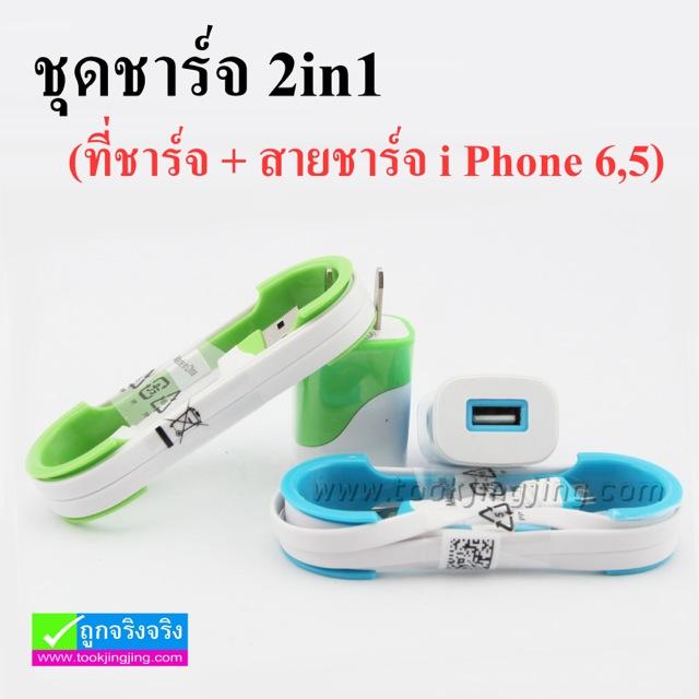 ชุดชาร์จ 2in1 Charger Travel Adapter (ที่ชาร์จ + สายชาร์จ i Phone 6/5/5s/5c) ราคา 69 บาท ปกติ 225 บาท