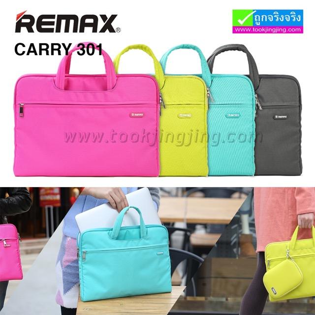 กระเป๋า REMAX BAG CARRY - 301 ราคา 410 บาท ปกติ 1,030 บาท