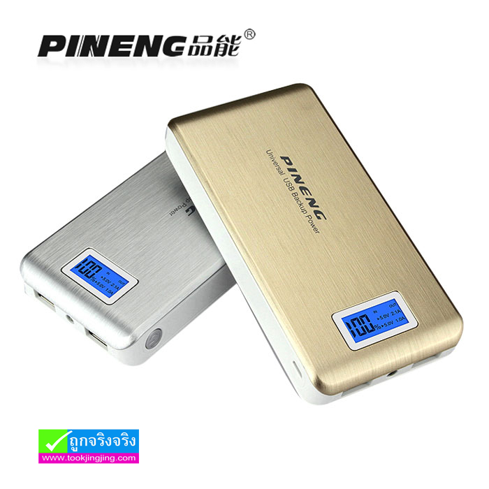 Pineng 929