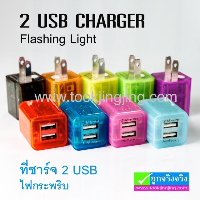ที่ชาร์จ 2 USB Charger มีไฟกระพริบ