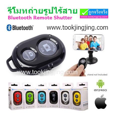 รีโมทถ่ายรูปไร้สาย AB Shutter 3 Bluetooth remote shutter Ashutb ลดเหลือ 69 บาท ปกติ 650 บาท
