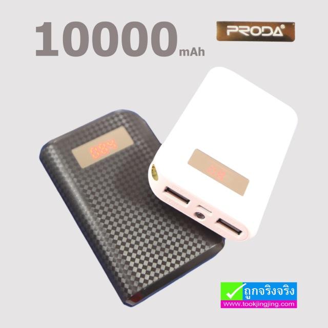 Remax Proda 10000