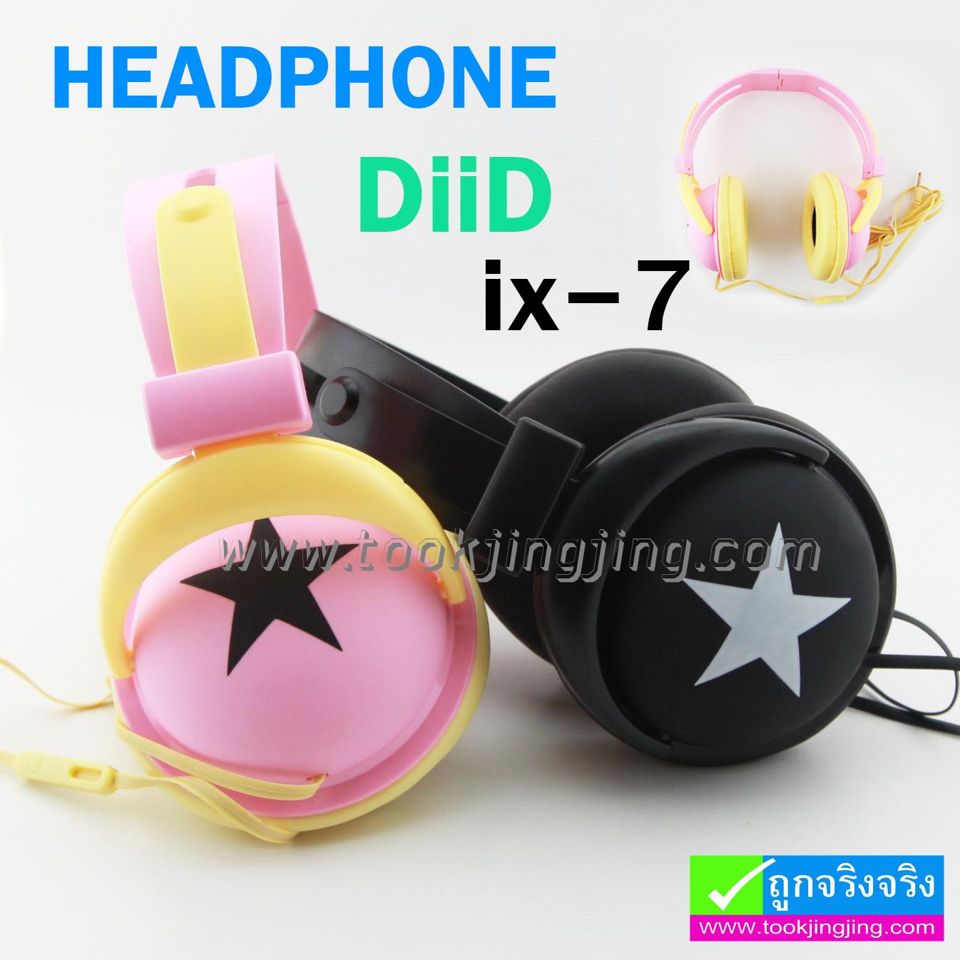 หูฟัง DiiD Headphone รุ่น IX-7 ราคา 200 บาท ปกติ 500 บาท