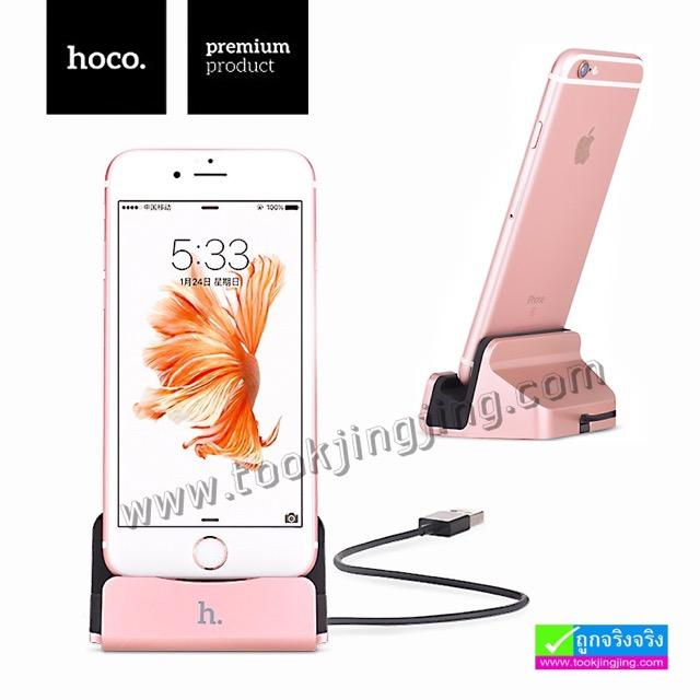 ที่ชาร์จ Hoco Usb Charging Dock For iPhone 5 ลดเหลือ 250 บาท ปกติ 630 บาท