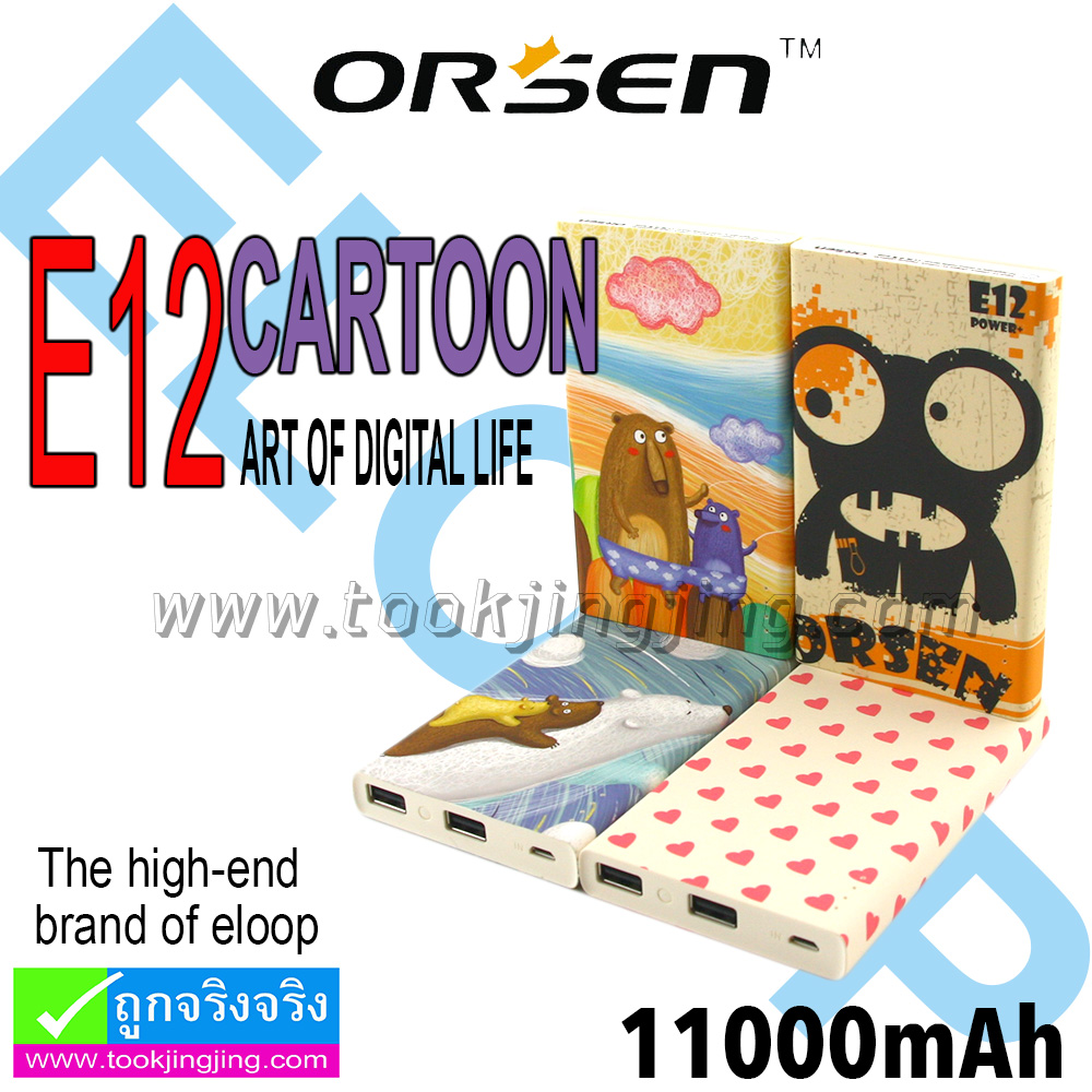 ORSEN E12