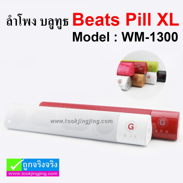 ลำโพง บลูทูธ Beats Pill XL WM-1300 ลดเหลือ 690 บาท ปกติ 1,800 บาท