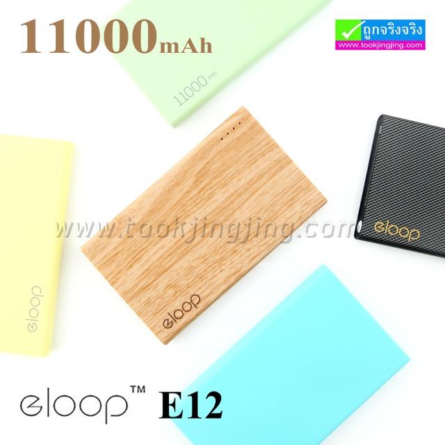 ELOOP E12