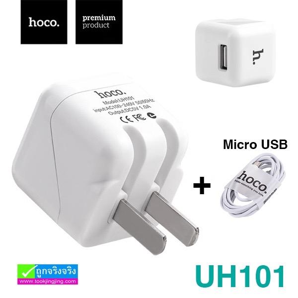 ที่ชาร์จ Hoco Premium Sets Charger + สายชาร์จ Micro USB UH101 ราคา 120 บาท ปกติ 300 บาท