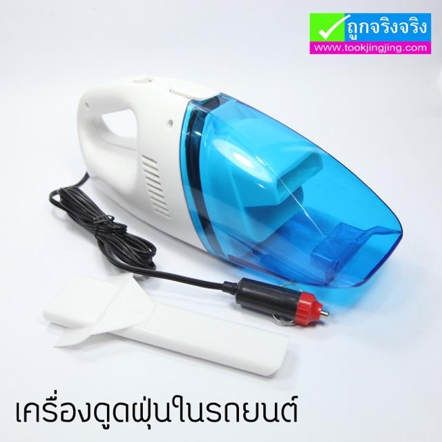 เครื่องดูดฝุ่นรถยนต์ High-Power Vacuum Cleaner Portable ลดเหลือ 179 บาท ปกติ 590 บาท